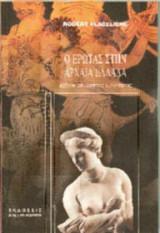 Ο έρωτας στην αρχαία Ελλάδα