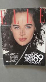 Περιοδικό Elle τεύχος 6