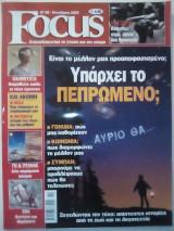 Focus Τεύχος 68