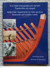 Ναυτική Παράδοση στο Αιγαίο - Ταρσανάδες και σκαριά