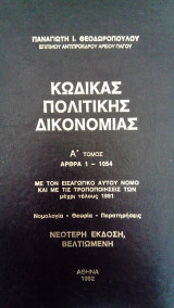 Κώδικας Πολιτικής Δικονομίας (Νομολογία - Θεωρία - Παρατηρήσεις)