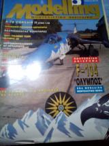 Modelling Περιοδικο Μοντελισμου Τευχος 20