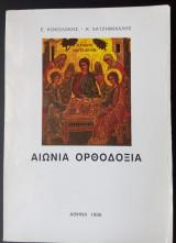 Αιώνια Ορθοδοξία