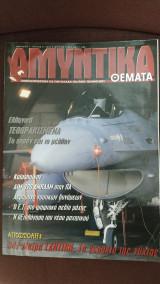 Αμυντικά Θέματα τεύχος 143