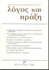 Λόγος και πράξη  Περιοδική έκδοση των Καθηγητών Φθινόπωρο 1985