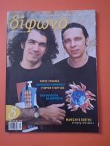 Δίφωνο Τεύχος 96 Σεπτέμβριος 2003