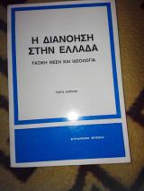 Η διανόηση στην Ελλάδα