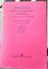 Πρακτικά τρίτου συμποσίου ποίησης Αφιέρωμα στον Κ. Π. Καβάφη Πανεπιστήμιο Πατρών 1-3 Ιουλίου 1983