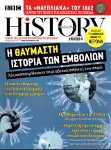 History Magazine - Η θαυμαστή ιστορια των εμβολίων Τεύχος 3 / Φεβ 2021 ISSN 9771792975005