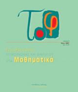 Το φ, τεύχος 4, Νοέμβριος 2007 Περιοδική έκδοση Επικοινωνίας Και Διαλόγου Στα Μαθηματικά