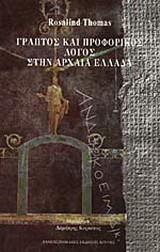 Γραπτός και προφορικός λόγος στην αρχαία Ελλάδα