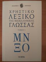 Χρηστικό Λεξικό Της νεοελληνικής Γλώσσας τόμος 4