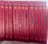 Σειρά Επιστημονικής Φαντασίας (Πλήρης) Αντικοσμοι 11 Σκληρόδετοι Τόμοι 1975