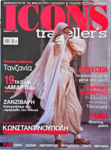 Icons Traveller's τεύχη 28, 30, 32