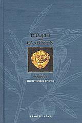 Ιστορία των Ελλήνων Τόμος 1 Προϊστορικοί Χρόνοι