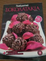 Γλυκά μυστικά - Σοκολατάκια