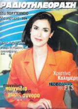 Περιοδικό Ραδιοτηλεόραση τεύχος 1448