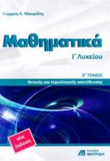 Μαθηματικά Γ' Λυκείου Θετικής και τεχνολογικής κατεύθυνσης Β' Τόμος