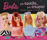 Barbie μια κούκλα... μια ιστορία!