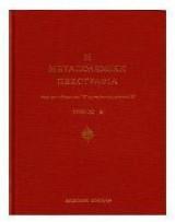 Η μεταπολεμική πεζογραφία τόμος Ά (από τον πόλεμο του ΄40 ως τη δικτατορία του ΄67)