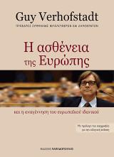 Η ασθένεια της Ευρώπης και η αναγέννηση του ευρωπαϊκού ιδανικού