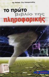 Το πρώτο βιβλίο της πληροφορικής