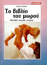Το βιβλίο του μωρού