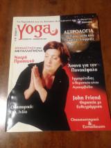 Yoga World - Τεύχος 17 (Δεκέμβριος 2007)