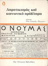 Δημοτικισμός και κοινωνικό πρόβλημα (1η έκδοση 1976)