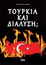 Τουρκία Και Διάλυση