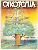 Οικοτοπία Τεύχος 8 Απρίλης 1990