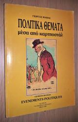 Πολιτικά Θέματα μέσα από Καρτποστάλ [500 Αντίτυπα]