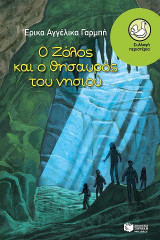 Ο Ζόλος και ο θησαυρός του νησιού
