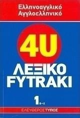 Λεξικό Fytraki