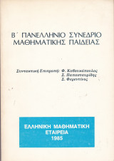 Β' Πανελλήνιο συνέδριο μαθηματικής παιδείας