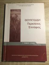Θουκιδίδη Περικλέους Επιτάφιος Βιβλίο