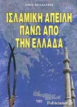 Ισλαμική απειλή πάνω από την Ελλάδα