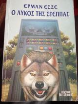 Ο λύκος της στέπας