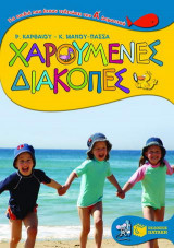 Χαρούμενες διακοπές για παιδιά που έχουν τελειώσει την Α΄ δημοτικού