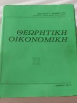 Θεωρητική Οικονομική