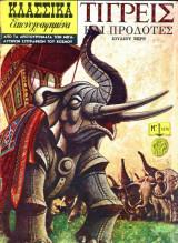 Κλασσικά Εικονογραφημένα #1075 - Τίγρεις και Προδότες