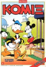 Κόμιξ Ντίσνεϊ τεύχος #110