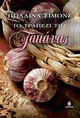 Το τραπέζι της Τατιάνας