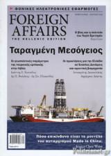 Foreign Affairs The Hellenic Edition Τεύχος Φεβρουάριος - Μάρτιος 2020