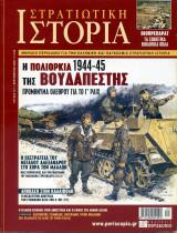 Στρατιωτική Ιστορία - Τεύχος 121 - Σεπτέμβριος 2006