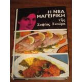 Η Νέα Μαγειρική Της Σοφίας Σκούρας 1977