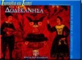 Τραγούδια και σκοποί από τα Δωδεκάνησα (Λεύκωμα με 3cd)