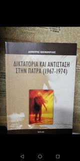 Δικτατορία και Αντίσταση στην Πάτρα (1967-1974)