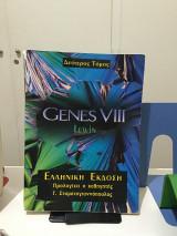 Genes δεύτερος τόμος