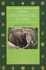 Όταν οι ελέφαντες κλαίνε